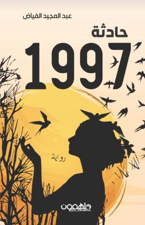 حادثة 1997